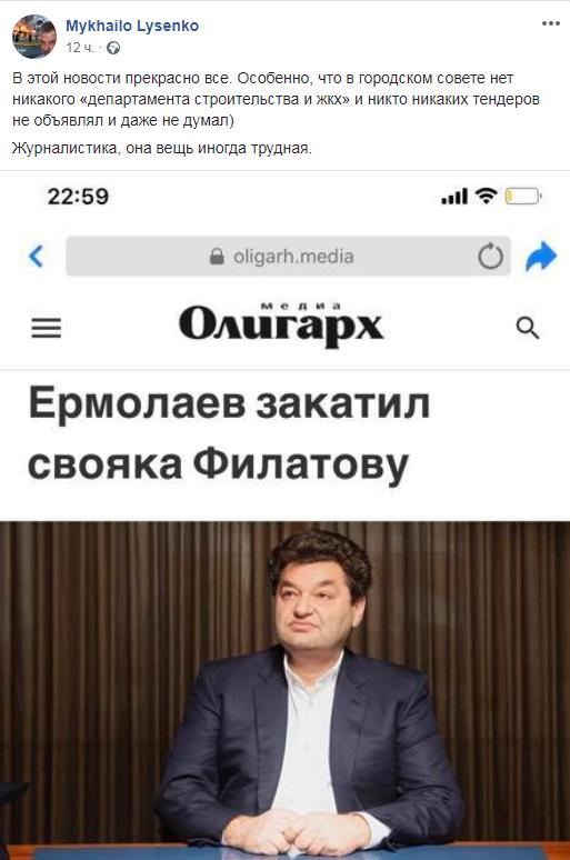 Михаил Лысенко опровергнул клевету о махинации с тендерами
